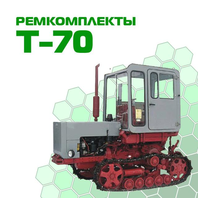 Ремкомплекты Т-70С