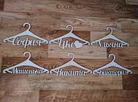 Именная вешалка (тремпель, плечики), под роспись, творчество
