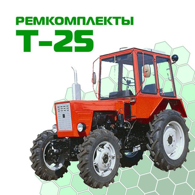 Ремкомплекты Т-25