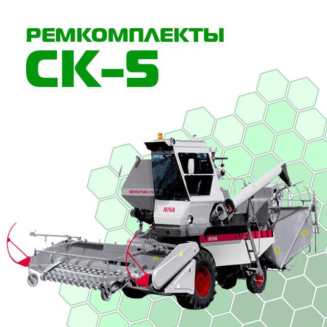 Ремкомплекты Нива СК-5, Енисей