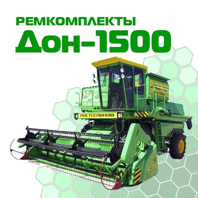 Ремкомплекты Дон-1500
