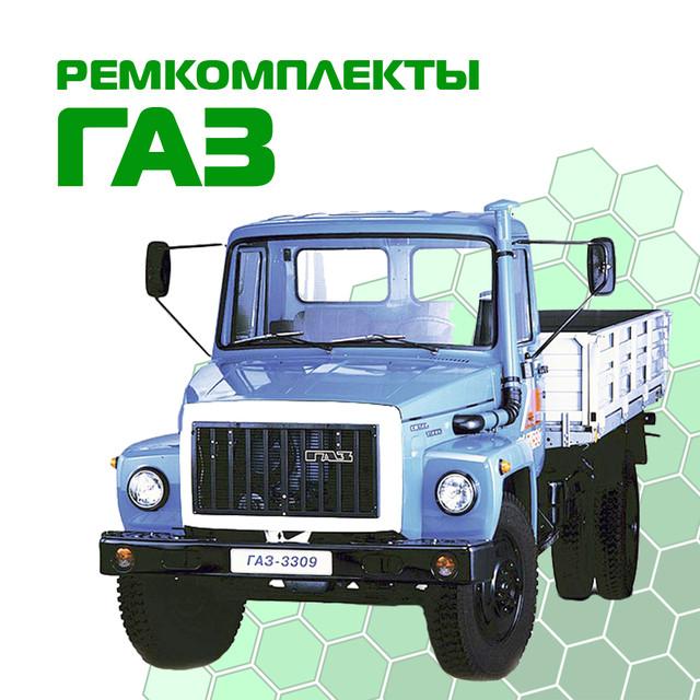 Ремкомплекты ГАЗ