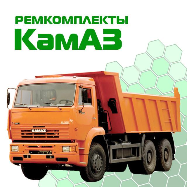 Ремкомплекты КамАЗ