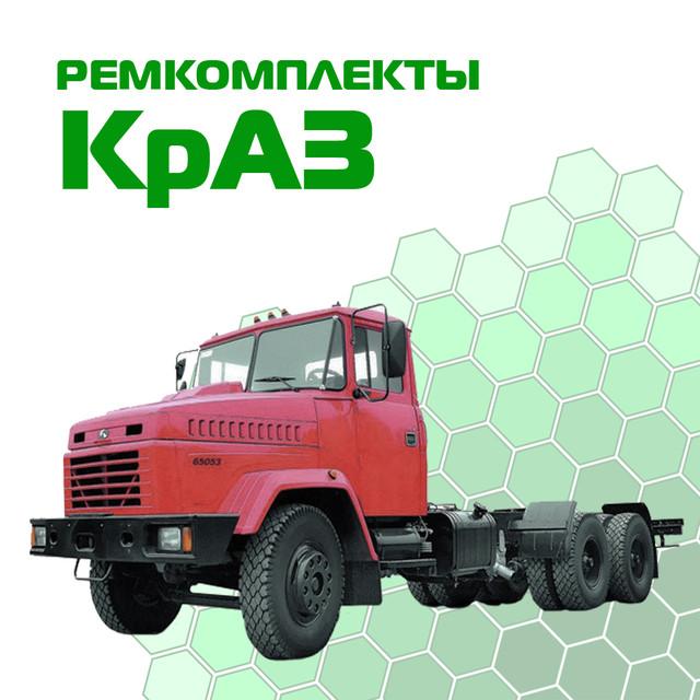 Ремкомплекты КрАЗ