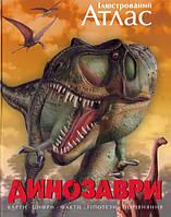 """Книга """"Динозаври. Ілюстрований атлас """""""
