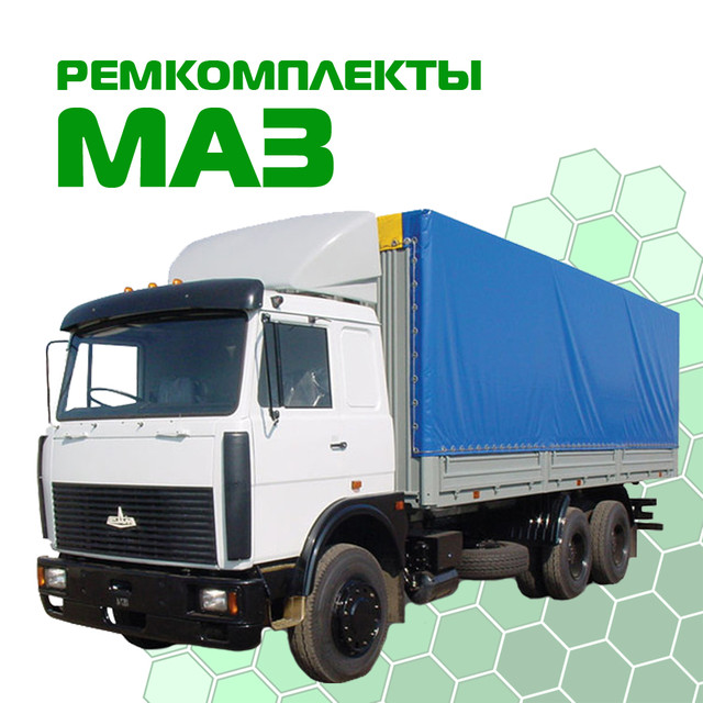 Ремкомплекты МАЗ