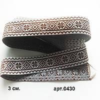 Тесьма с украинским орнаментом. 30 мм. В мотке 10 м. арт. 0430 коричневая