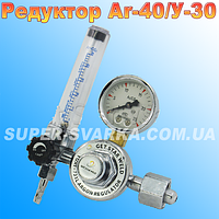 Редуктор аргон углекислота У30/АР40 c ротаметром