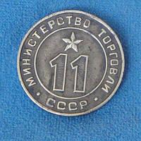 Жетон министерства торговли № 11
