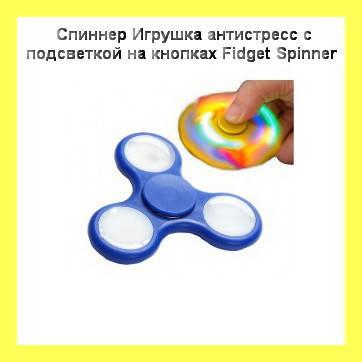 Спиннер Игрушка антистресс с подсветкой на кнопках Fidget Spinner