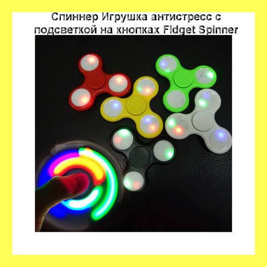 Спиннер Игрушка антистресс с подсветкой на кнопках Fidget Spinner!Акция