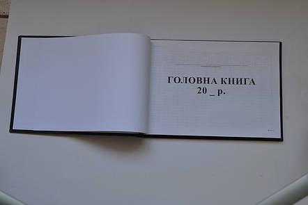 Головна книга, ТП, 96 арк,офс, А4 горизонтальна, фото 2