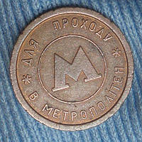 Жетон метро Киев