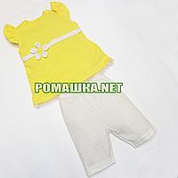 Детский летний костюм р. 86-92 для девочки ткань ИНТЕРЛОК 100% хлопок ТМ Ромашка 3673 Желтый 92