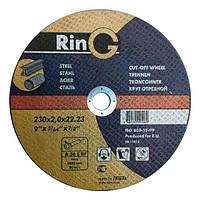 Круг Абразивный Армований по металлу 41 14А 230*2,5*22,23 RinG (Ринг)