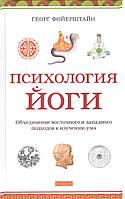 Фойерштайн Г. Психология йоги.