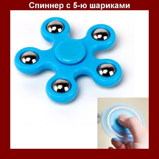 Спиннер с 5-ю шариками, игрушка антистресс Fidget Spinner