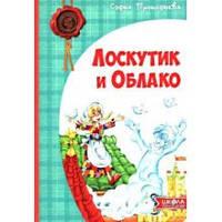Детский бестселлер. С. Прокофьева. Лоскутик и Облако. Повноколірне видання.