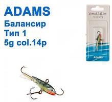 Балансир Adams 5g Цвет 14Р