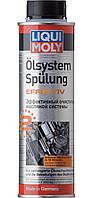 Liqui Moly Oilsystem Spulung Effektiv очиститель масляной системы