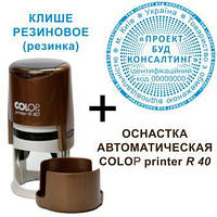 Изготовление печатей на автоматической оснастке Colop Printer R40 мм + клише резиновое