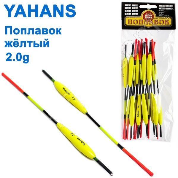 Поплавок Yahans желтый 2g