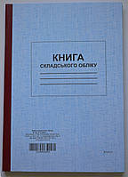 Книга складського обліку, ТП, 96 арк, офс, А4, вертикальна