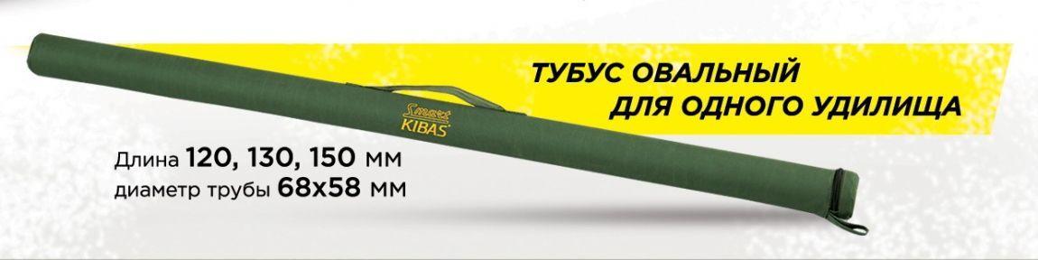 Тубус для удилищ овальный Kibas 120х6см