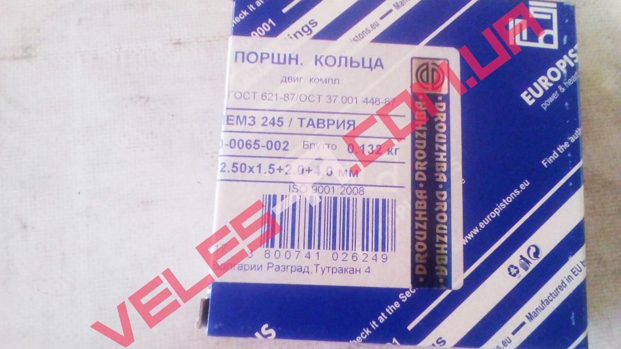Кольца поршневые 72.5 Таврия, Славута Заз 1102-05 Дружба