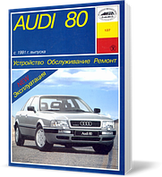 Книга / Руководство по ремонту AUDI 80 с 1991 бензин / дизель   Арус (Россия)