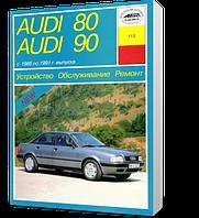 Книга / Руководство по ремонту AUDI 80 / 90 1986-1991 бензин / дизель | Арус (Россия)