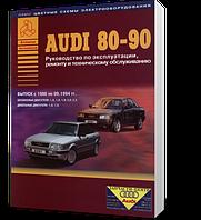 Книга / Руководство по ремонту AUDI 80 / 90 1986-1994 бензин / дизель | Атласы Авто, Арго (Россия)