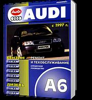 Книга / Руководство по ремонту AUDI А6 с 1997 бензин / дизель | Машсервис