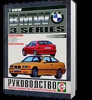 Книга / Руководство по ремонту BMW 3 серии 1991-1997 бензин Мануал | Чижовка (Минск) ()