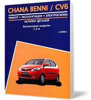 Книга / Руководство по ремонту CHANA BENNI / CHANA CV6 (Чана Бенни) с 2008 бензин | Авторесурс (Одесса)