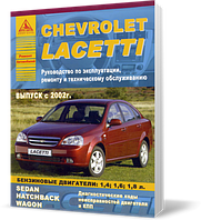 книга от атласы автомобиля chevrolet lacetti универсал