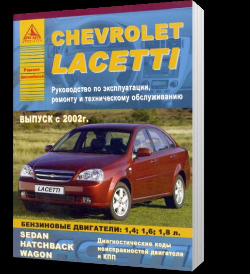 chevrolet lacetti вагон инструкция по ремонту