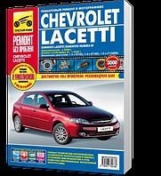 Книга / Руководство по ремонту DAEWOO NUBIRA III / DAEWOO LACETTI, CHEVROLET LACETTI (Деу Нубира 3) с 2003 бензин | Третий Рим (Россия) ()