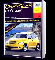 Книга / Руководство по ремонту CHRYSLER PT CRUISER с 2000 бензин | Арус (Россия)