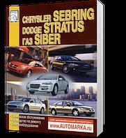 Книга / Руководство по ремонту CHRYSLER SEBRING / DODGE STRATUS (Крайслер Себринг) 2000-2006, ГАЗ SIBER с 2008 бензин | Диез (Санкт-Петербург)