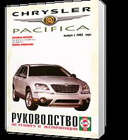 Книга / Руководство по ремонту CHRYSLER PACIFICA (Крайслер Пацифика) с 2003 бензин | Чижовка (Минск)