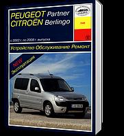 Книга / Руководство по ремонту CITROEN BERLINGO / PEUGEOT PARTNER 2002-2008 бензин / дизель | Арус (Россия) ()