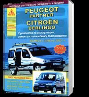 Книга / Руководство по ремонту CITROEN BERLINGO, PEUGEOT PARTNER 1996-2002 бензин / дизель | Атласы Авто, Арго (Россия) ()