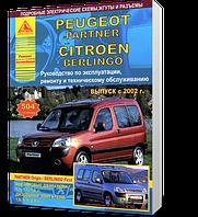 Книга / Руководство по ремонту CITROEN BERLINGO FIRST, PEUGEOT PARTNER ORIGIN с 2002 бензин / дизель | Атласы Авто, Арго (Россия) ()