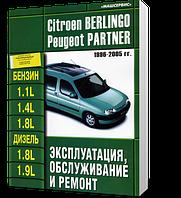 Книга / Руководство по ремонту CITROEN BERLINGO / PEUGEOT PARTNER 1996-2005 бензин / дизель | Машсервис