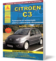 Книга / Руководство по ремонту CITROEN C3 (Ситроен С3) 2001-2011 бензин / дизель | Атласы Авто, Арго (Россия) ()