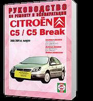 Книга / Руководство по ремонту CITROEN C5 / C5 BREAK 2000-2004 бензин / дизель | Чижовка (Минск) ()