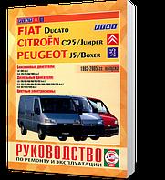Книга / Руководство по ремонту CITROEN JUMPER / C25, FIAT DUCATO, PEUGEOT J5 / BOXER 1982-2005 бензин / дизель | Чижовка (Минск) ()