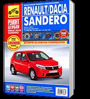 Книга / Руководство по ремонту RENAULT SANDERO / DACIA SANDERO (Рено Сандеро) с 2008 бензин | Третий Рим (Россия)