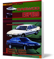 Книга / Руководство по ремонту DAEWOO ESPERO 1991-2000 бензин | Пончик
